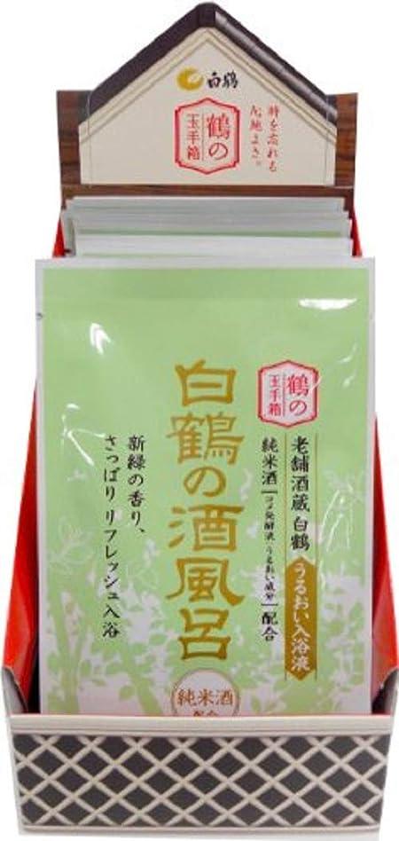 フェローシップ賞賛賞賛白鶴の酒風呂 純米酒配合 25ml×20包入 森林の香り(ピュアグリーンの湯)