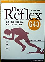 The Reflex643―大学入試ランダムチェック英文法・語法の総仕上げ