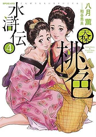 天保桃色水滸伝 4 (SPコミックス)