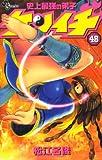 史上最強の弟子ケンイチ(48) 史上最強の弟子 ケンイチ (少年サンデーコミックス)