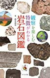 観察を楽しむ 特徴がわかる 岩石図鑑
