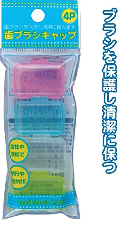 郵便資格情報平らにする歯ブラシキャップ(4P) 【まとめ買い12個セット】 41-121