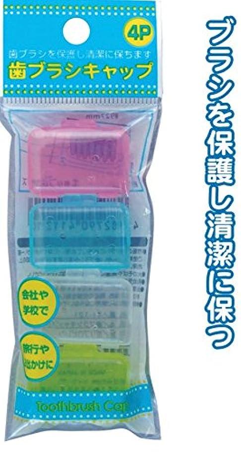 トラック累計推進力歯ブラシキャップ(4P) 【まとめ買い12個セット】 41-121
