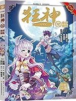 狂神(12鏖战狼族)/少年热血系列/风炫漫画丛书