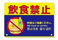 飲食禁止ブリキ看板ヴィンテージ錫のサイン警告注意サインートポスター安全標識警告装飾金属安全サイン面白いの個性情報サイン金属板鉄の絵表示パネル