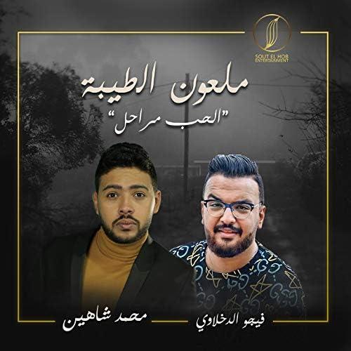 Mohamed Chahine & Figo Eld5lawe