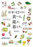 日本の12か月を食べる、遊ぶ、暮らす。 (幻冬舎単行本)