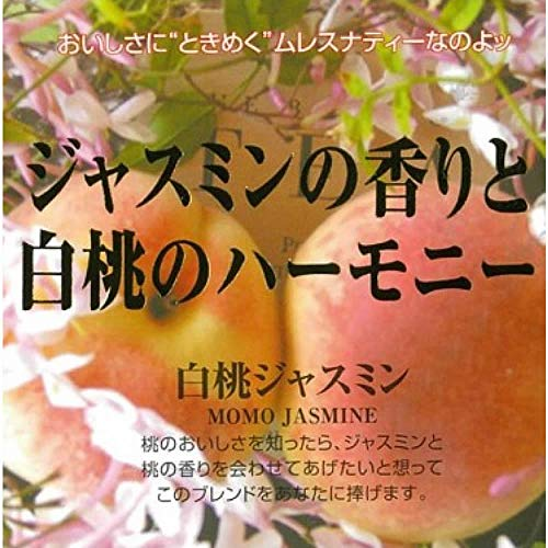 ムレスナティー 白桃ジャスミン 27.5g(2.5g×11包) ティーバッグ