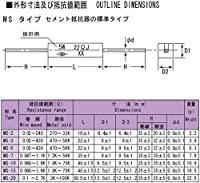 TDO抵抗器 角形セメント抵抗器 20W MS-20 50ΩJ (10個入)