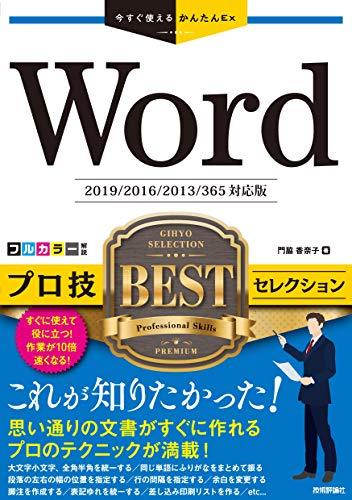 [画像:今すぐ使えるかんたんEx Word プロ技 BESTセレクション[2019/2016/2013/365対応版]]