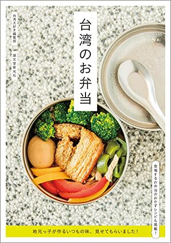 台湾のお弁当:地元っ子が作るいつもの味、見せてもらいました!