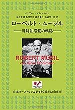 オリヴァー・プフォールマン ローベルト・ムージル ――可能性感覚の軌跡……