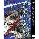 もののがたり 10 (ヤングジャンプコミックスDIGITAL)