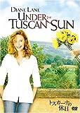 トスカーナの休日 DVD