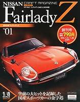 週刊 日産FairladyZ (フェアレディゼット) 2014年 1/28号 [分冊百科]