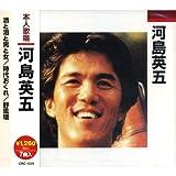 河島英五 7CD-133
