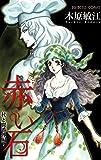 杖と翼番外編 2 赤い石 (プリンセス・コミックス)