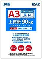 【厚口】 上質紙 90キロ 国産(日本製紙 NPI上質) (A3 100枚)