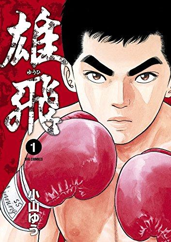 雄飛 ゆうひ (1) (ビッグコミックス) - 小山 ゆう