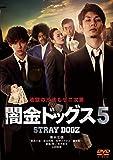 闇金ドッグス5[DVD]