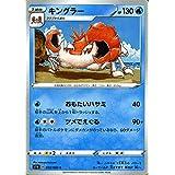 ポケモンカードゲーム剣盾 s1W ソード キングラー C ポケカ ソード&シールド 水 1進化