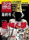 隔週刊 ゴジラ全映画DVDコレクターズBOX 61  2018年11/13号【雑誌】