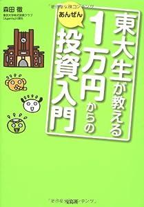 東大生が教える1万円からのあんぜん投資入門