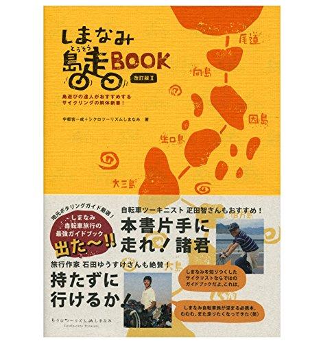 しまなみ島走BOOK <改訂版Ⅱ> しまなみ海道の達人がおすすめするサイクリングの解体新書!しまなみ海道 ガイドブック