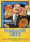 Facebookで大逆転[DVD]