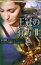 王冠の行方〈2〉 (ハーレクイン・プレゼンツ作家シリーズ)