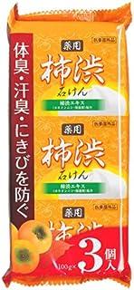 柿渋石鹸 100g×3個入 柿渋エキス カキタンニン?保湿剤配合