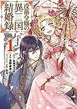 没落令嬢の異国結婚録(1) (ガンガンコミックス UP!)