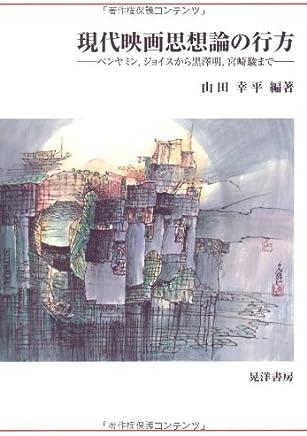 Gendai eiga shisōron no yukue : Benyamin, Joisu kara Kurosawa Akira, Miyazaki Hayao made