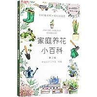 家庭养花小百科(第2版)(扫码看视频·轻松玩园艺)