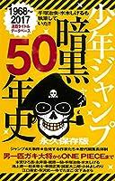 少年ジャンプ 暗黒50年史 (マイウェイムック)