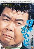 ダメおやじ[DVD]