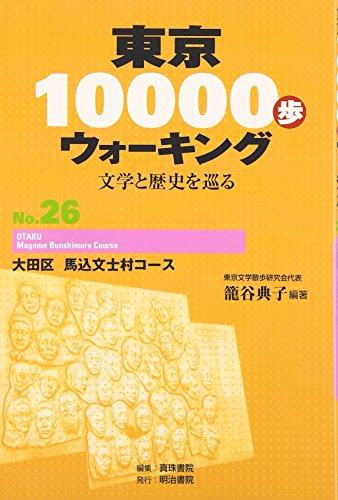 東京10000歩ウォーキング〈No.26〉大田区馬込文士村コース―文学と歴史を巡る