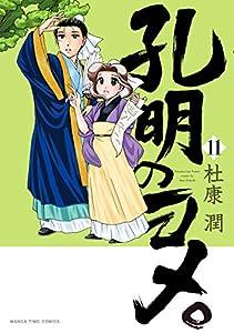 孔明のヨメ。 11巻 (まんがタイムコミックス)