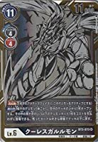 【パラレル】デジモンカードゲーム BT3-073 クーレスガルルモン (SR スーパーレア) ブースター ユニオンインパクト (BT-03)