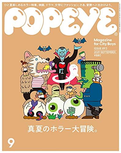 POPEYE(ポパイ) 2021年 9月号 [真夏のホラー大冒険。] [雑誌]