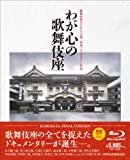 歌舞伎座さよなら公演 記念ドキュメンタリー作品 わが心の歌舞伎座[Blu-ray/ブルーレイ]