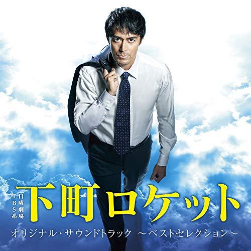 ソニーミュージックマーケティング『TBS系 日曜劇場「下町ロケット」オリジナル・サウンドトラック ~ベストセレクション~(UZCL-2149)』
