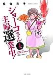 ショーコさん主婦選業中 (バンブーコミックス)