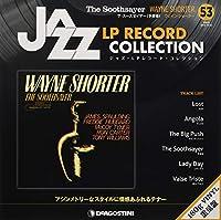 ジャズLPレコードコレクション 53号 (ザ・スースセイヤー(予言者) ウェイン・ショーター) [分冊百科] (LPレコード付) (ジャズ・LPレコード・コレクション)