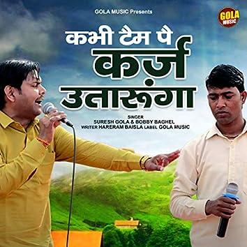 Kabhi Taim Pe Karz Utarunga - Single
