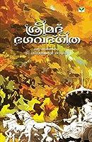 Srimad Bhagavathgeetha