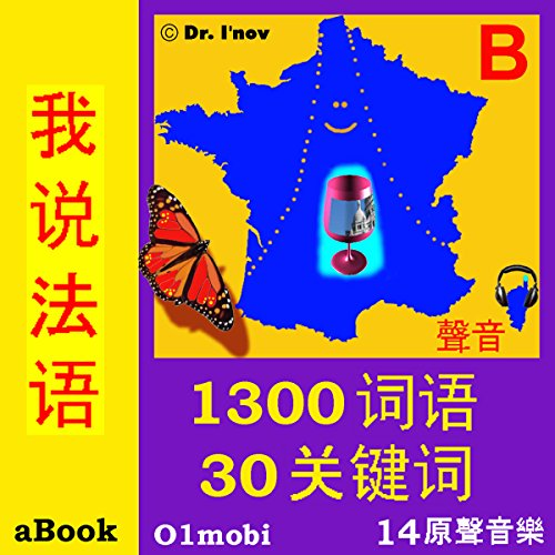 I Speak French (with Mozart) for Chinese Speakers audiobook cover art