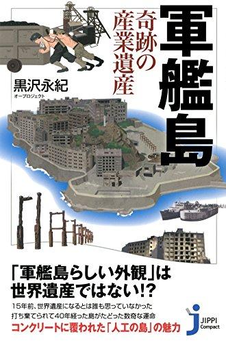 軍艦島 奇跡の産業遺産 (じっぴコンパクト新書)の詳細を見る