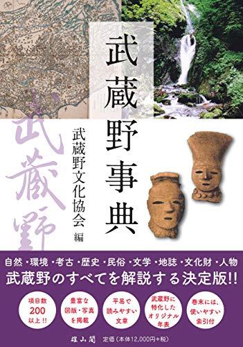 武蔵野事典の詳細を見る