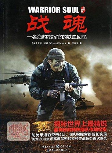Warrior Soul£ºThe Memoir of a Navy Seal Management